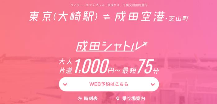 格安バス:成田シャトル