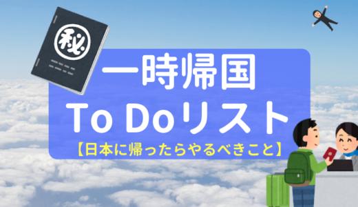 【2018年】一時帰国中にやるべきこと厳選5選+おまけ(自分用)