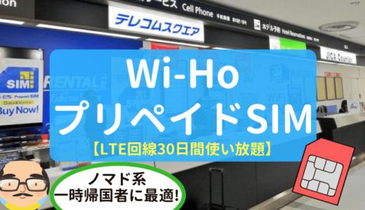【成田空港で買える!】テレコムスクエア社の爆速SIMカード使ってみた!【30日間/4G無制限】