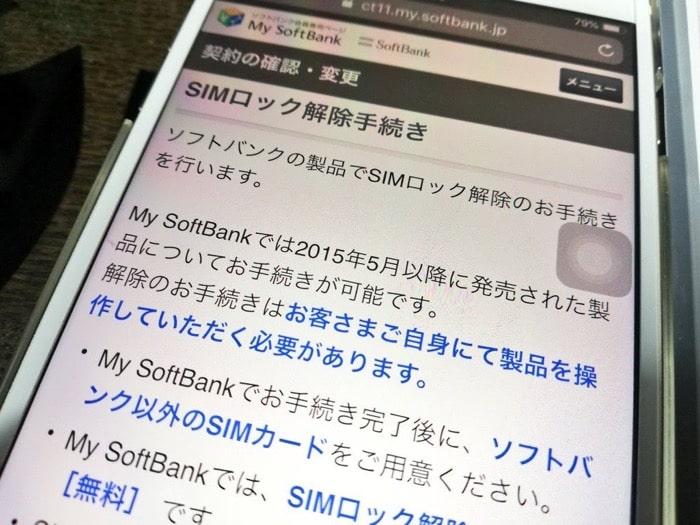 SIMロック自力解除、mysoftbank
