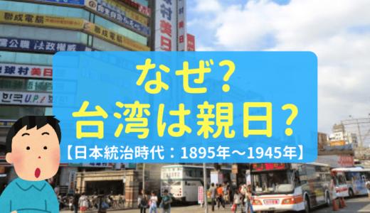 なぜ台湾は親日なのか?日本統治時代50年振り返る