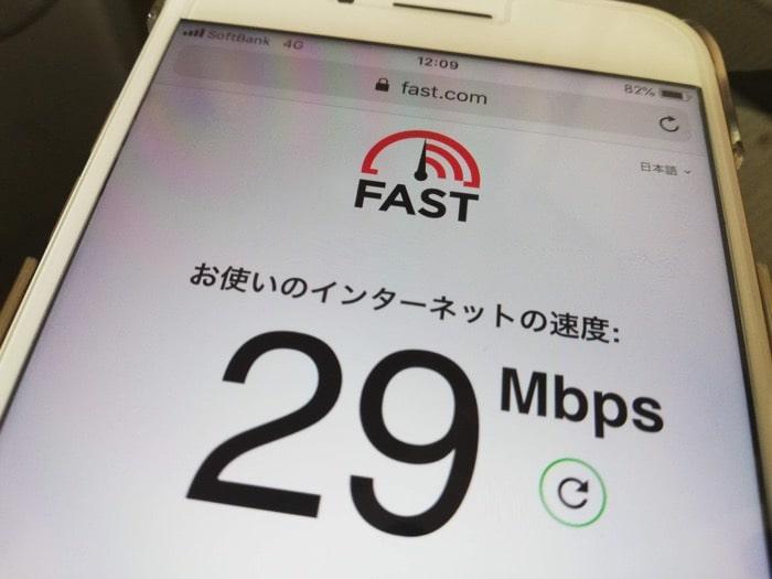 ワイモバイル移行:29Mbpsと速い