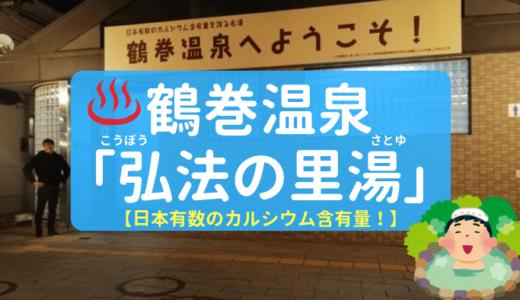 新宿から電車一本59分で行けちゃう牛乳温泉?!鶴巻温泉郷『弘法の里湯』へ行ってきました!