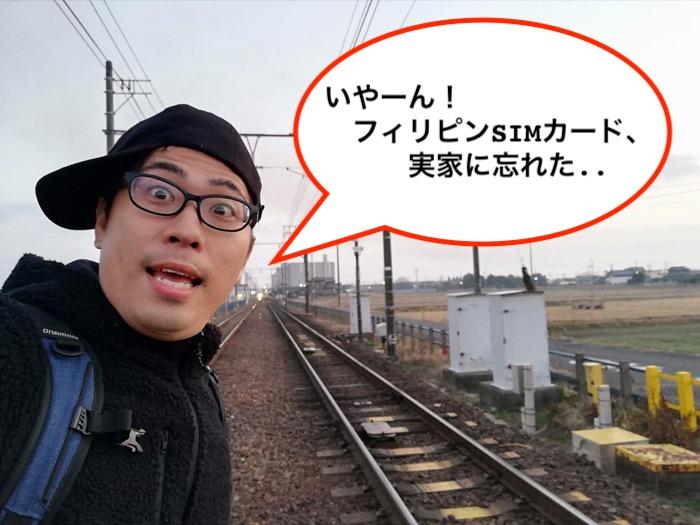 SIMカード日本に忘れた
