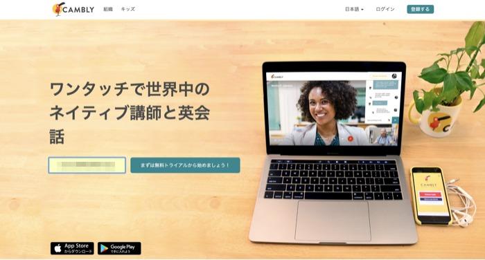 Cambly、WEBサイト