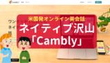 オンライン英会話のCambly