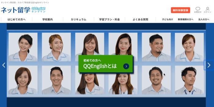 オンライン英会話:QQ English