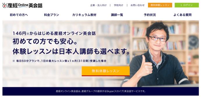 オンライン英会話:産経オンライン