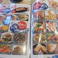 松之家SMシーサイドのメニュー表