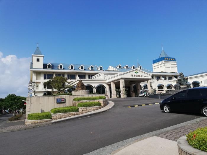 福容大飯店 福隆 / Fullon Hotel Fulong
