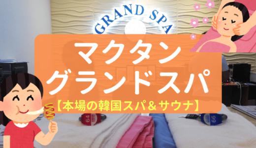 【グランドスパ】マクタン観光終わりにオススメ!24時間OPENの超大型スパへ行ってきた!