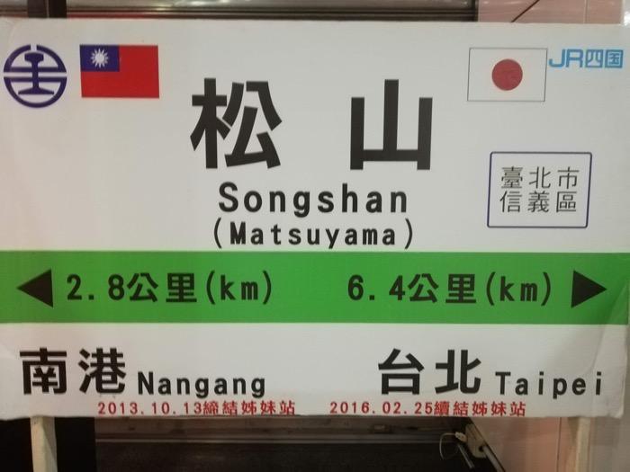 台湾松山駅の看板