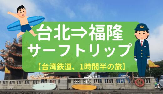 【福隆】台北から電車でたったの1時間半!週末日帰りサーフィンのススメ。