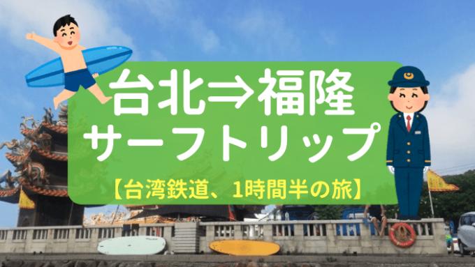 【福隆】台北から電車で1時間半!週末サーフィンのススメ。