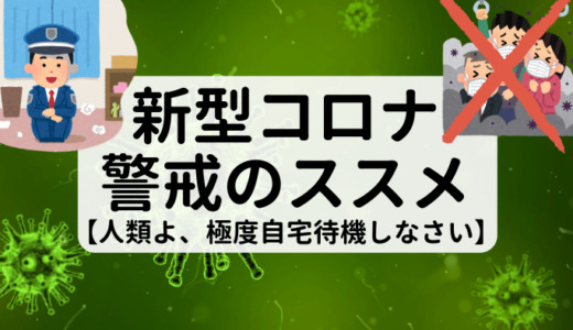 【感染者数50万人..】世界の新型コロナウィルス感染状況と対策まとめ
