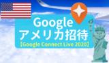 【Googleアメリカへの道】コネクトライブ2020へ応募してみた