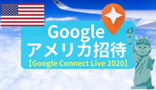 【Google本社招待】ローカルガイドレベル8の僕が「コネクトライブ2020」への参加方法を徹底解説!
