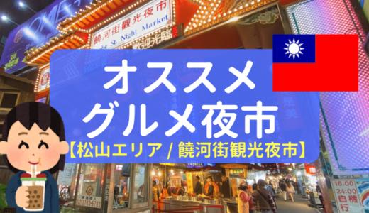 【饒河街観光夜市】台北グルメ夜市でタピオカミルクティーを飲もう!