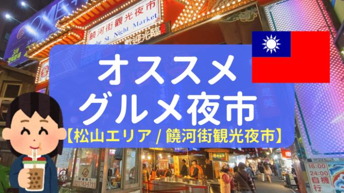 台北 饒河街観光夜市