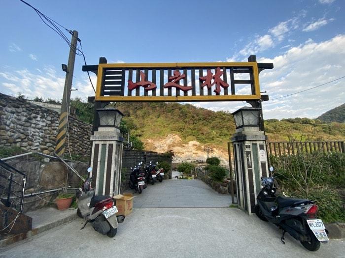 山之林の入り口