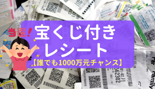 【捨てたら損!】台湾のQR付きレシート宝くじについて解説します。