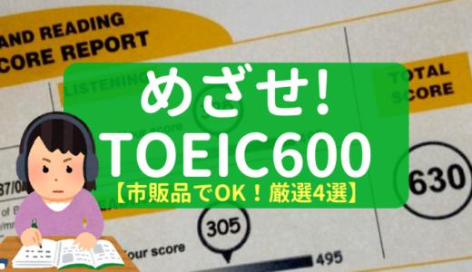 【TOEIC600突破】市販で買えちゃう英語教材【厳選4冊】