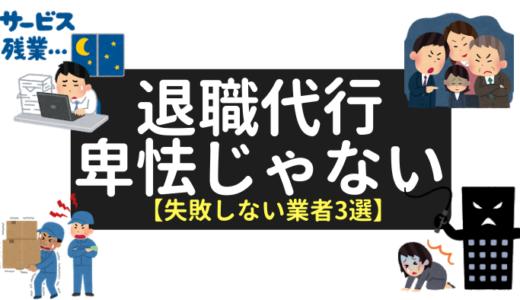 【厳選3選】退職代行は卑怯じゃない