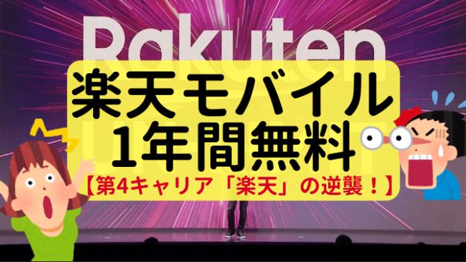 【1年間タダ】楽天モバイル「Rakuten UN-LIMIT」が最強すぎる!【Androidユーザー必見】