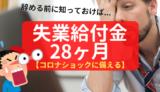 【悪用厳禁】失業保険28ヶ月分を得る方法【コロナショックに備える】